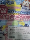2013年4月30日(火)の横浜スタジアムのチケットと配布物