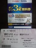 2013年5月1日(水)の横浜スタジアムのチケットと配布物