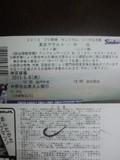 2013年5月8日(水)の神宮球場のチケット