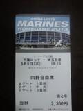 2013年5月9日(木)のQVCマリンフィールドのチケット