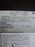 2013年5月15日(水)の神宮球場のチケット