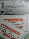 2013年6月5日(水)の神宮球場のチケットと入場時に貰ったウェットティッシュ