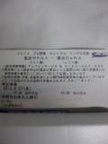 2013年6月27日(木)の神宮球場のチケット