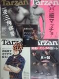 Tarzanと東野 圭吾のダイイング・アイの文庫本