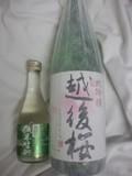 純米生貯と越後桜 大吟醸