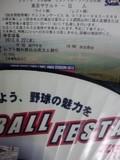 2013年8月22日(木)の神宮球場のチケットと配布物である団扇