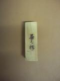 屋久杉の箸置き