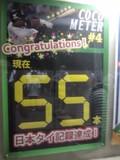 バレンティン選手のホームラン日本タイ記録達成の看板