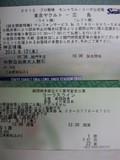 2013年9月11日(水)のコーラスラインのチケットと2013年9月12日(木)の神宮球場のチケット
