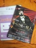 オペラ座の怪人 ケン・ヒル版の配布物とチラシ