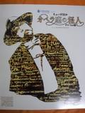 オペラ座の怪人 ケン・ヒル版の公式プログラム