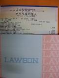 2012年12月20日(金)のオペラ座の怪人 ケン・ヒル版のチケット