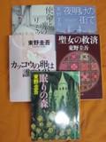 東野 圭吾さんの文庫本