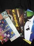 2014年1月24日(金)のマンマ・ミーア!の配布物