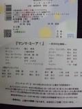 2014年1月24日(金)のマンマ・ミーア!のチケットと本日の出演者