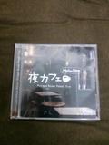 夜カフェ〜メロウ・ボッサのCD