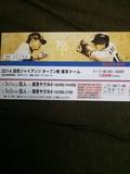 2014年3月1日(土)の東京ドームのチケット