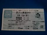 2014年5月1日(木)の東京ドームのチケット