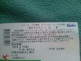 2014年5月7日(水)の神宮球場のチケット