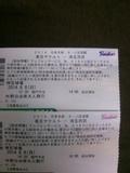 2014年6月8日(日)と9日(月)の神宮球場のチケット