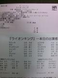 2014年6月27日(金)のライオンキングのチケット等