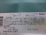 2014年7月27日(日)の神宮球場のチケット