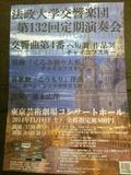 法政大学交響楽団 第132回定期演奏会のチラシ