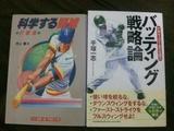 科学する野球 (打撃篇)とバッティング戦略論