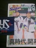 2015年3月31日(火)の神宮球場での配布物