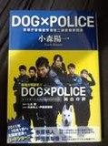 DOG×POLICE 警視庁警備部警備第二課装備第四係の文庫本