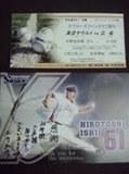 チケットと石井 弘寿投手のポストカード