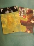 東野 圭吾さんの予知夢と野村 克也さんの負けに不思議の負けなし〈完全版〉下巻