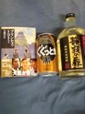 プリンセストヨトミの文庫本と黒ビールと麦焼酎
