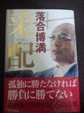 落合 博満さんの采配の本